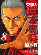 交渉人 堂本零時 (8)(YKコミックス)