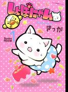 しょぼにゃん(1)(ねこぱんちコミックス)