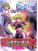 ジオブリーダーズ (8)(YKコミックス)