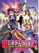 ジオブリーダーズ (9)(YKコミックス)