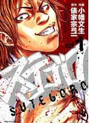 ステゴロ(1)(YKコミックス)