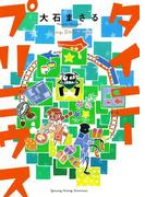 タイニープリニウス(YKコミックス)