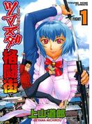 ツマヌダ格闘街(1)(YKコミックス)