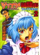 ツマヌダ格闘街(2)(YKコミックス)