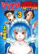 ツマヌダ格闘街(3)(YKコミックス)