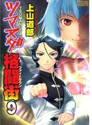 ツマヌダ格闘街(9)(YKコミックス)