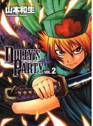 ドリーズパーティー(2)(YKコミックス)
