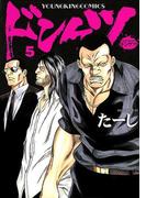 ドンケツ (5)(YKコミックス)