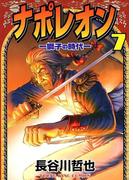 ナポレオン ―獅子の時代― (7)(YKコミックス)