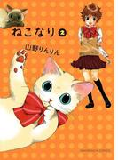 ねこなり(2)(YCコミックス)