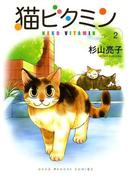 猫ビタミン(2)(ねこぱんちコミックス)