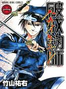 破戒劔師(1)(YKコミックス)