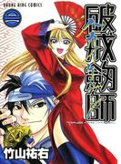 破戒劔師(2)(YKコミックス)