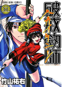 破戒劔師(3)(YKコミックス)