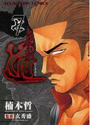 無敵道 (7)(YKコミックス)