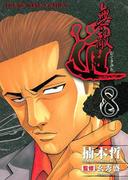 無敵道 (8)(YKコミックス)