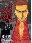 無敵道 (9)(YKコミックス)