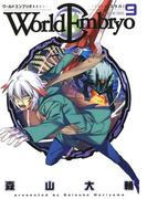 ワールドエンブリオ(9)(YKコミックス)