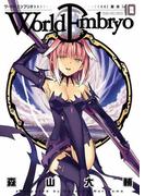 ワールドエンブリオ(10)(YKコミックス)
