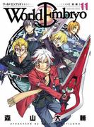 ワールドエンブリオ(11)(YKコミックス)