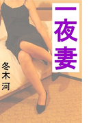 一夜妻(愛COCO!)
