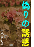 偽りの誘惑(愛COCO!)