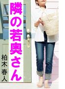 隣の若奥さん(愛COCO!)
