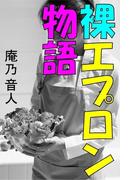 裸エプロン物語(愛COCO!)