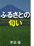 ふるさとの匂い(愛COCO!)