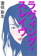 ラヴィング・スレイヴ―恋する奴隷―(愛COCO!)