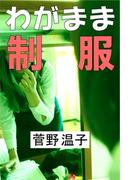 わがまま制服(愛COCO!)