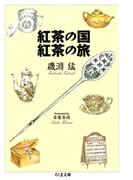 紅茶の国 紅茶の旅(ちくま文庫)