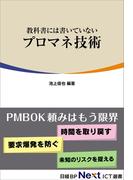 教科書には書いていないプロマネ技術(日経BP Next ICT選書)(日経BP Next ICT選書)