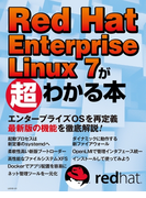 Red Hat Enterprise Linux 7が超わかる本(日経BP Next ICT選書)(日経BP Next ICT選書)
