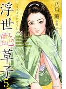 浮世艶草子(5)