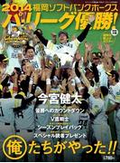 月刊ホークス11月号増刊 2014福岡ソフトバンクホークス パ・リーグ優勝