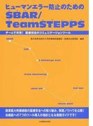 ヒューマンエラー防止のためのSBAR/TeamSTEPPS チームで共有!医療安全のコミュニケーションツール