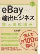 eBay輸出ビジネス達人養成講座 個人輸出で月商100万円
