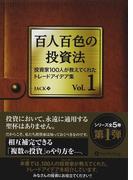 百人百色の投資法 投資家100人が教えてくれたトレードアイデア集 Vol.1 (Modern Alchemists Series)