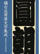 橘右近寄席文字集成 2014年改訂版