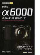 SONY α6000基本&応用撮影ガイド (今すぐ使えるかんたんmini)