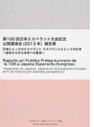 第100回日本エスペラント大会記念公開講演会〈2013年〉報告書 日本にとってのエスペラント エスペラントにとっての日本 歴史から学ぶ未来への展望