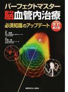 パーフェクトマスター脳血管内治療 必須知識のアップデート 改訂第2版