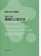 最適化と変分法 (東京大学工学教程 基礎系数学)