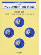 マルシェ物権法・担保物権法 第3版 (マルシェ民法シリーズ)