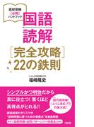国語読解〈完全攻略〉22の鉄則 (高校受験〈必携〉ハンドブック)