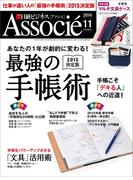 日経ビジネスアソシエ2014年11月号