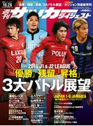 週刊サッカーダイジェスト 2014年10/28号