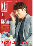 KEJ (コリア エンタテインメント ジャーナル) 2014年11月号