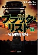 ブラック・リスト -極秘抹殺指令-(下)(SB文庫)